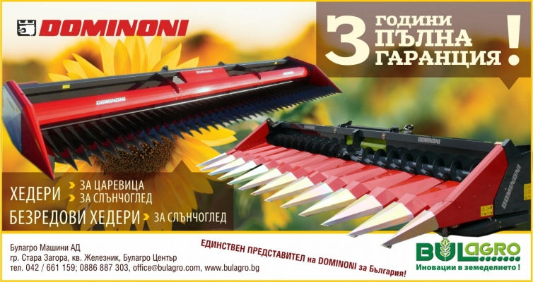 Another brand is added to the portfolio of Bulagro Machines -